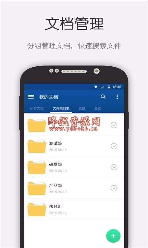 云脉文档识别 v4.18.191008 手机版 强大的文件编辑软件 Android 第2张