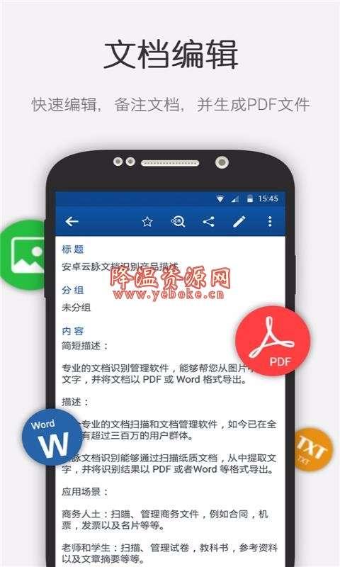 云脉文档识别 v4.18.191008 手机版 强大的文件编辑软件 Android 第3张