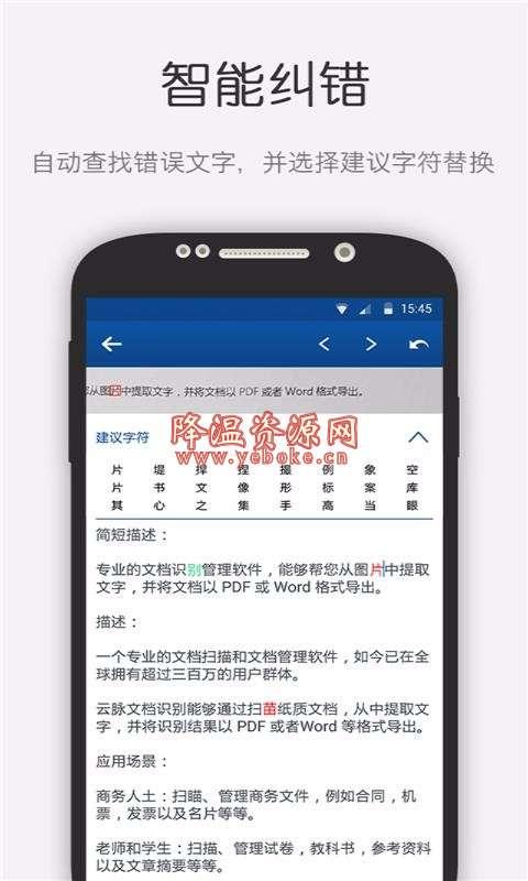 云脉文档识别 v4.18.191008 手机版 强大的文件编辑软件 Android 第4张