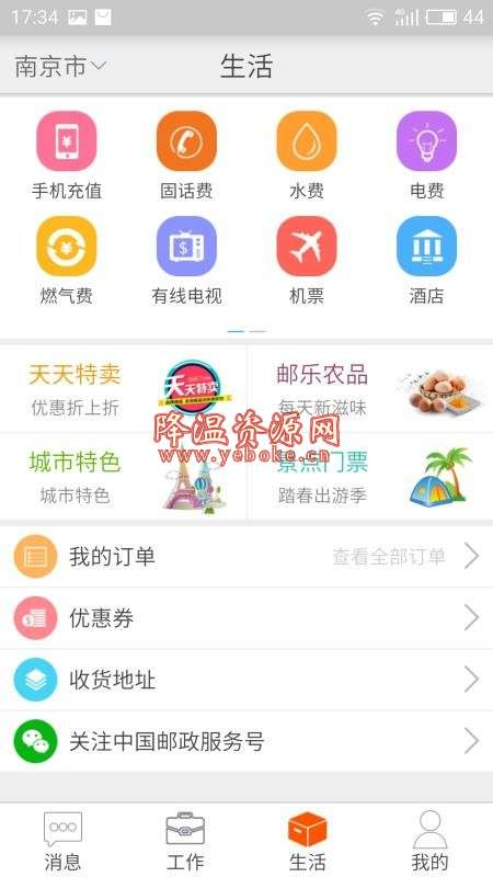 邮政员工自助 v1.40.204 手机版 方便实用的办公业务服务平台 Android 第1张