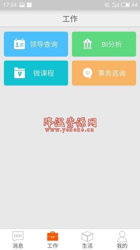 邮政员工自助 v1.40.204 手机版 方便实用的办公业务服务平台 Android 第2张