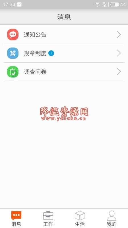 邮政员工自助 v1.40.204 手机版 方便实用的办公业务服务平台 Android 第3张
