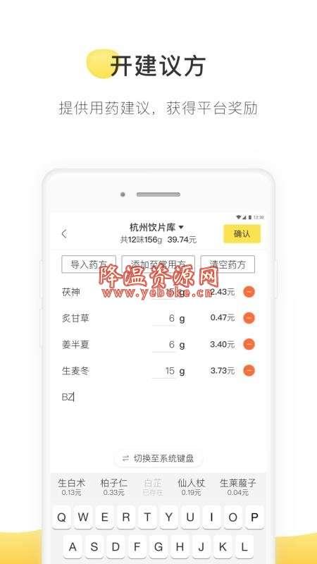 甘草医生 医生端 v3.6.4 安卓版 医学查询应用 Android 第2张