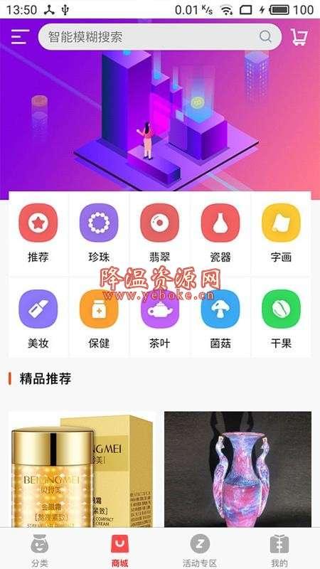 福袋商城 v1.9 安卓版 非常实用的网上购物服务平台 Android 第1张