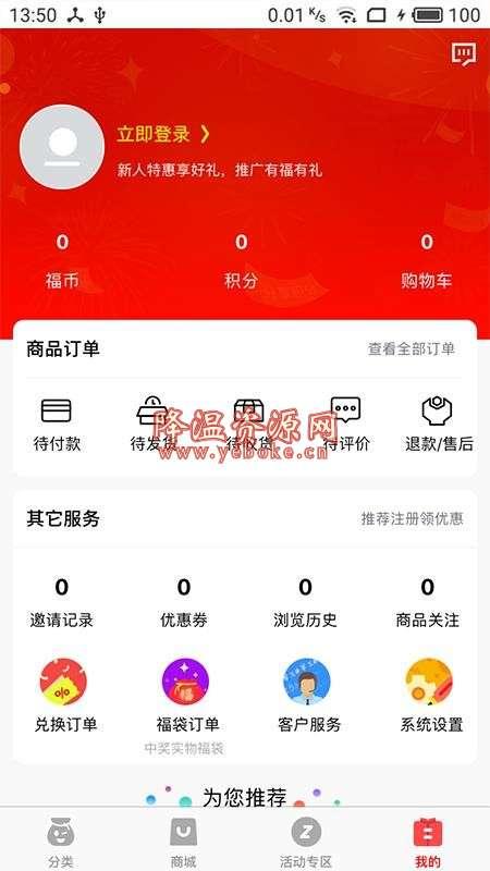 福袋商城 v1.9 安卓版 非常实用的网上购物服务平台 Android 第2张