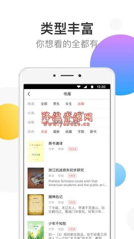 万读免费小说 v3.3.0 安卓版 易用的小说阅读软件 Android 第3张