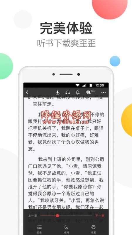 万读免费小说 v3.3.0 安卓版 易用的小说阅读软件 Android 第4张