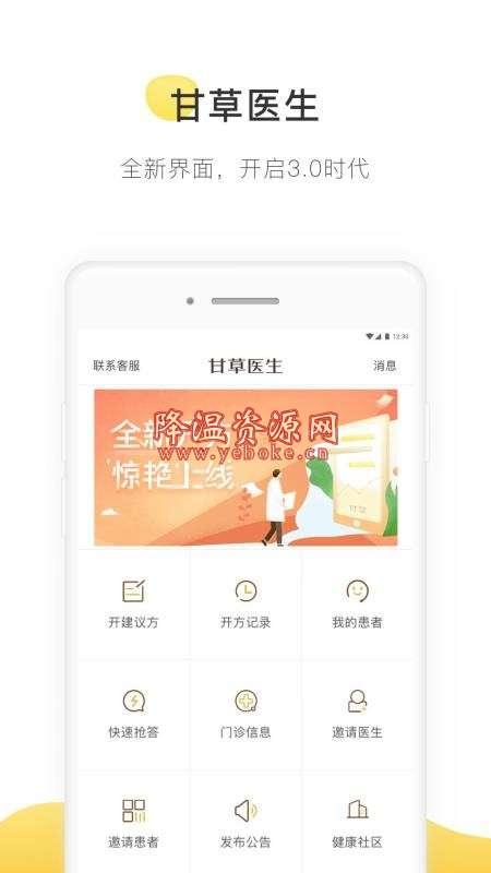 甘草医生 医生端 v3.6.4 安卓版 医学查询应用 Android 第1张