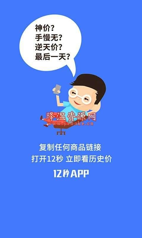 12秒 v1.0.0 手机版 省钱的神器 Android 第3张