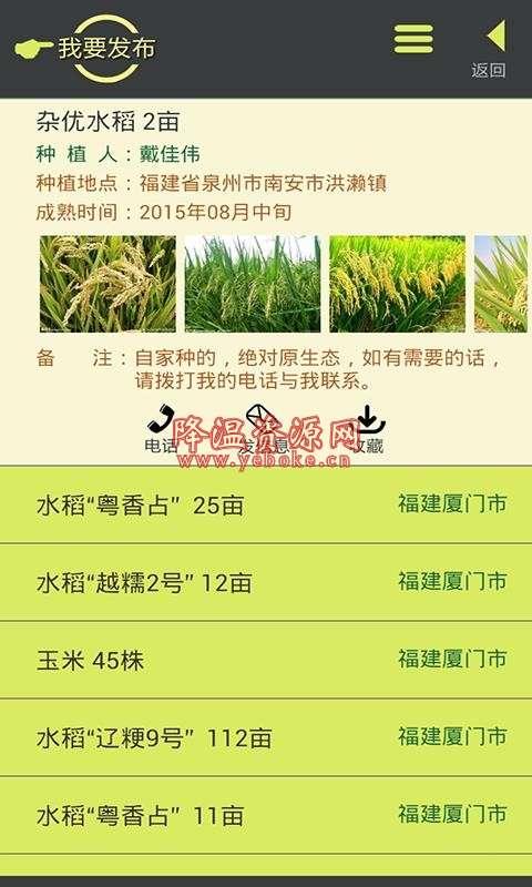 我有种 v2.6 手机版 针对厦门本地的农产品行业 Android 第3张