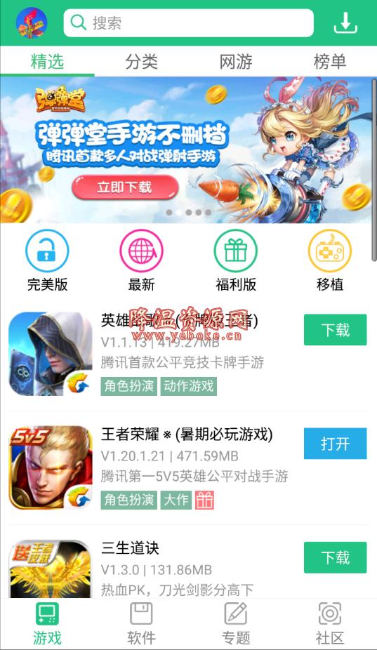 纽扣助手2018版 v3.2.1 安卓版 多化元手机游戏平台 Android 第1张