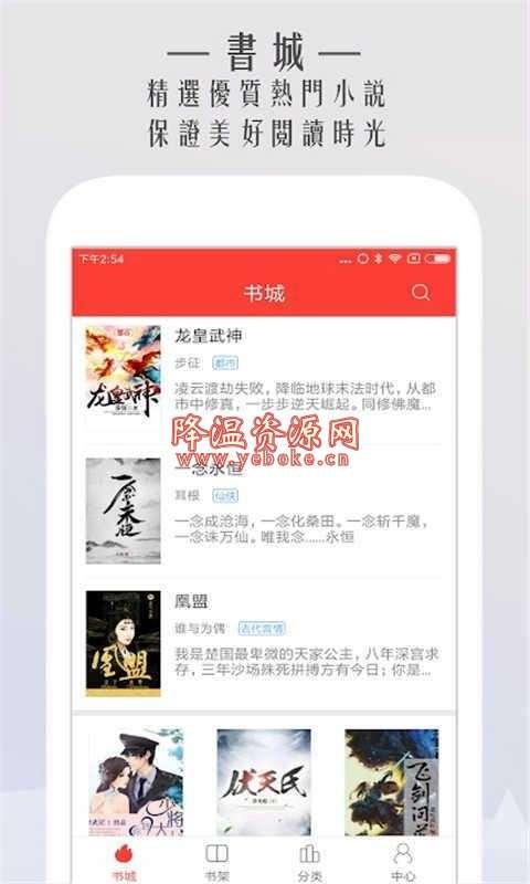 开卷免费小说 v1.1 手机版 大量的书籍,易于阅读 Android 第1张