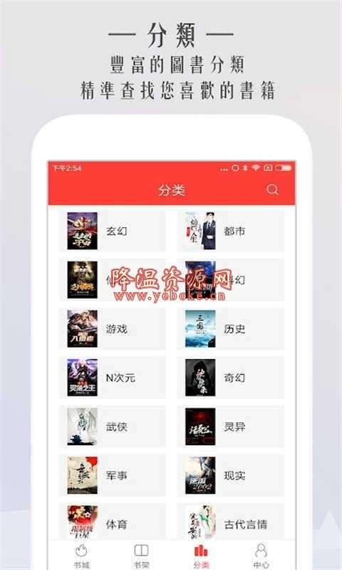 开卷免费小说 v1.1 手机版 大量的书籍,易于阅读 Android 第2张