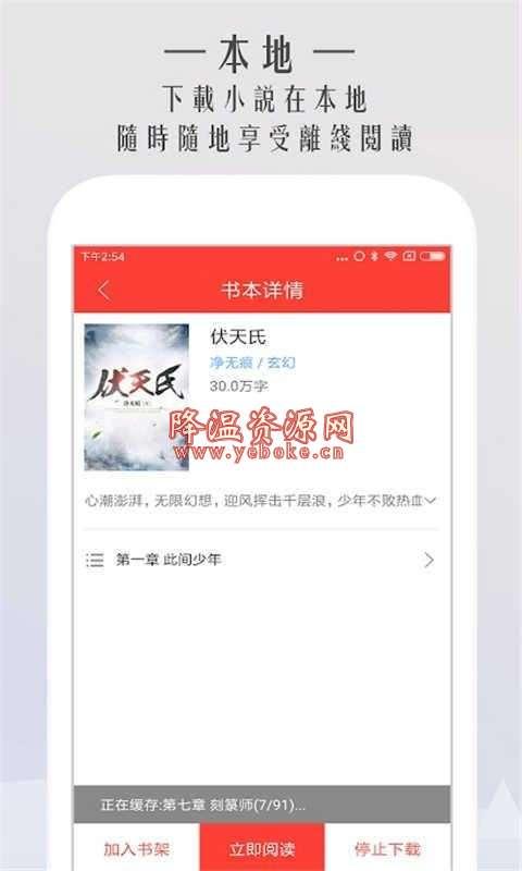 开卷免费小说 v1.1 手机版 大量的书籍,易于阅读 Android 第3张