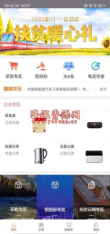 国网商城 v1.3.0 手机版 又是一款购物软件 Android 第1张