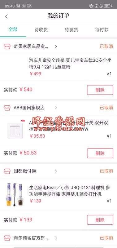 国网商城 v1.3.0 手机版 又是一款购物软件 Android 第4张