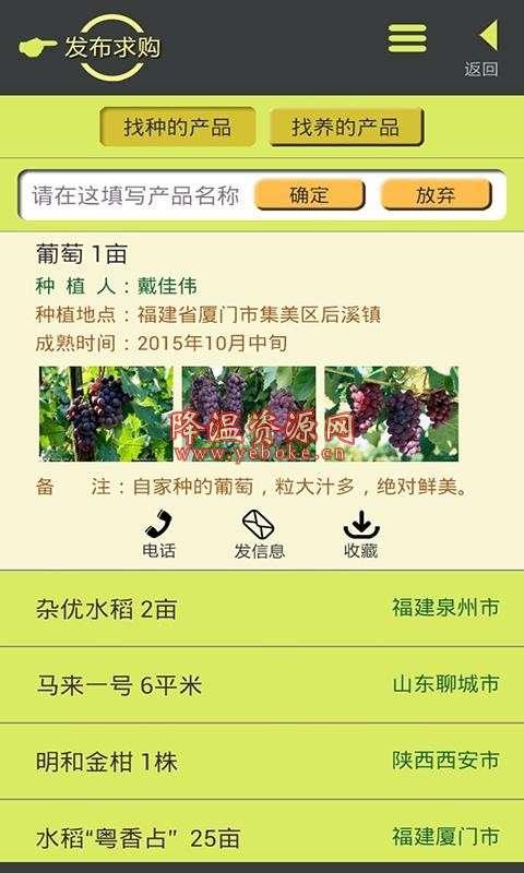 我有种 v2.6 手机版 针对厦门本地的农产品行业 Android 第1张