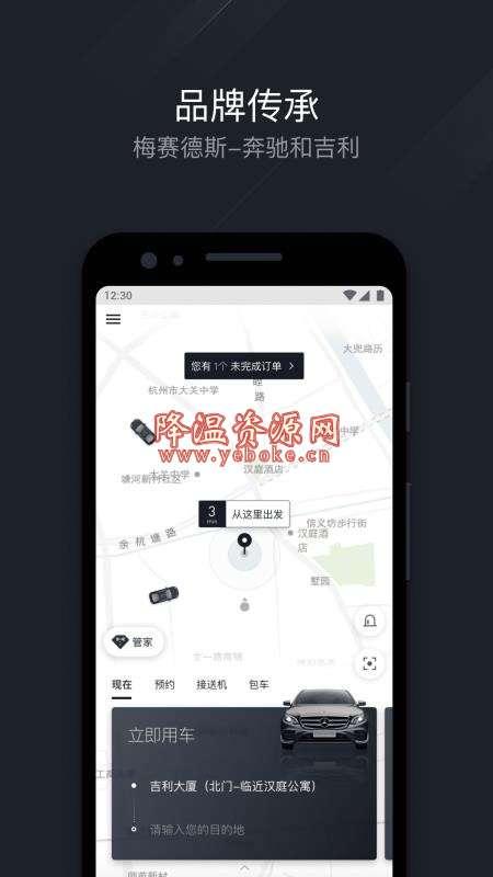 耀出行 v0.2.0 安卓版 提供便捷出行的服务平台 Android 第2张