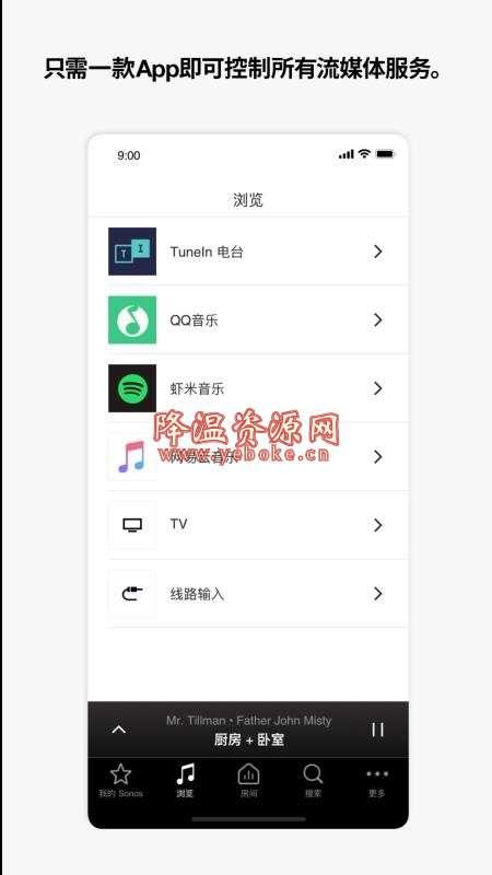 Sonos v10.4.2 安卓版 家庭智能音响系统服务应用 Android 第2张