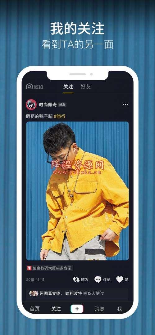 富二代抖音app v7.8.0 热门短视频社交类软件 Android 第1张