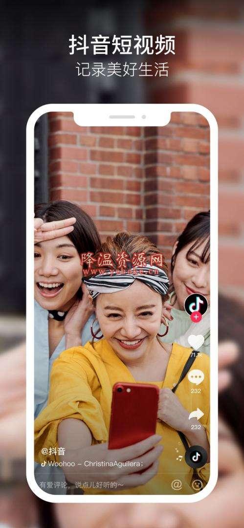 富二代抖音app v7.8.0 热门短视频社交类软件 Android 第2张