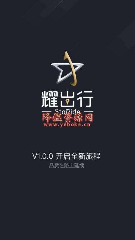 耀出行 v0.2.0 安卓版 提供便捷出行的服务平台 Android 第1张