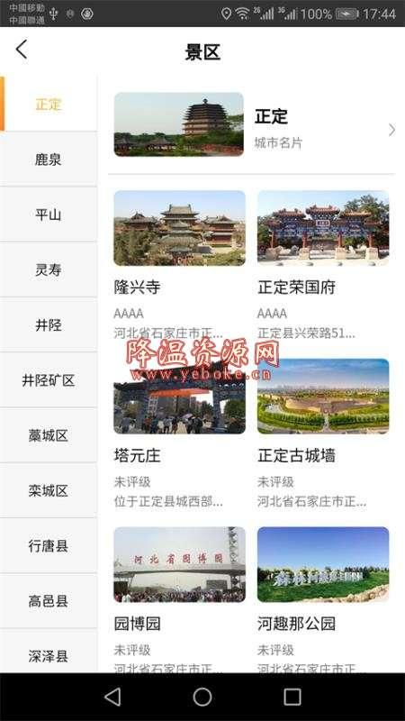 智游石家庄 v1.5 安卓版 针对石家庄开发的旅游类软件 Android 第2张