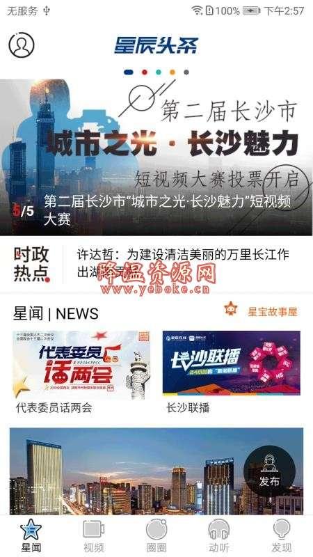 星辰头条 v2.1.2 安卓版 便捷的新闻信息阅读服务平台 Android 第4张