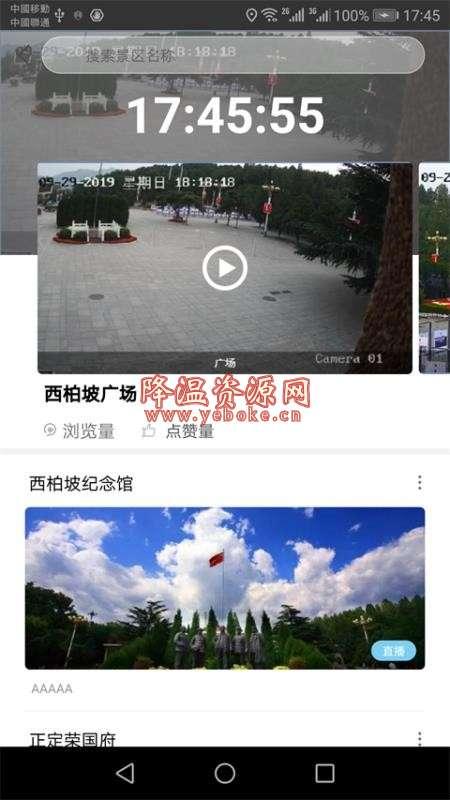 智游石家庄 v1.5 安卓版 针对石家庄开发的旅游类软件 Android 第3张