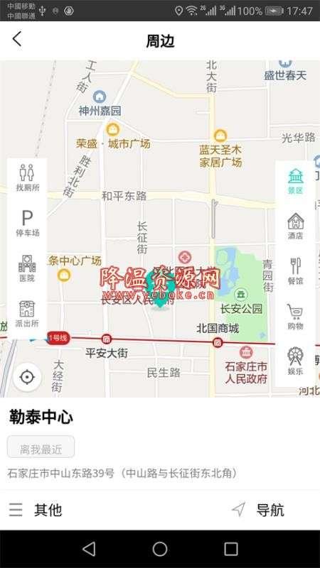 智游石家庄 v1.5 安卓版 针对石家庄开发的旅游类软件 Android 第4张
