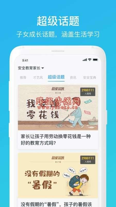 家长时空 v1.1.0 手机版 供家长督促孩子上学的软件 Android 第1张