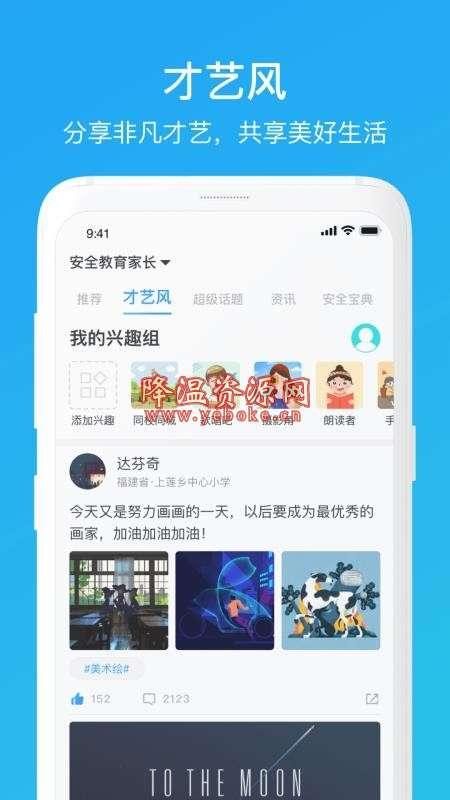 家长时空 v1.1.0 手机版 供家长督促孩子上学的软件 Android 第2张