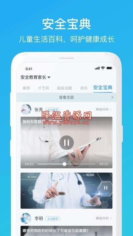 家长时空 v1.1.0 手机版 供家长督促孩子上学的软件 Android 第3张
