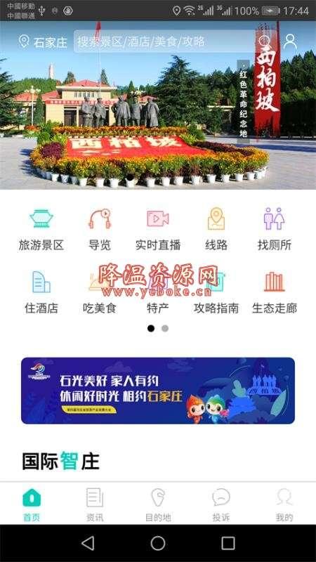 智游石家庄 v1.5 安卓版 针对石家庄开发的旅游类软件 Android 第1张