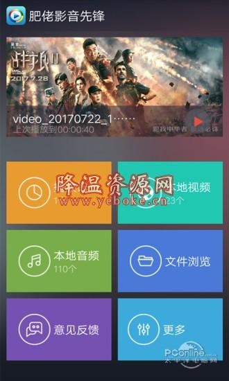 肥佬影音手机版安卓 软件 第1张