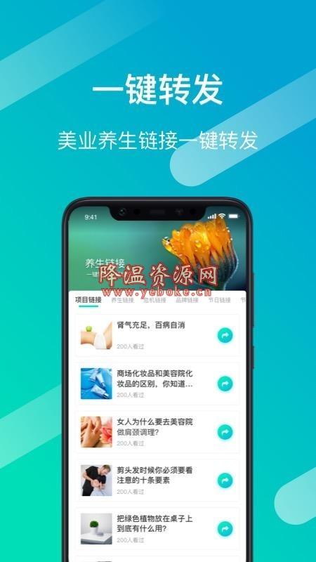365美客 v1.0.6.2 安卓版 美业课程的教学应用 Android 第2张