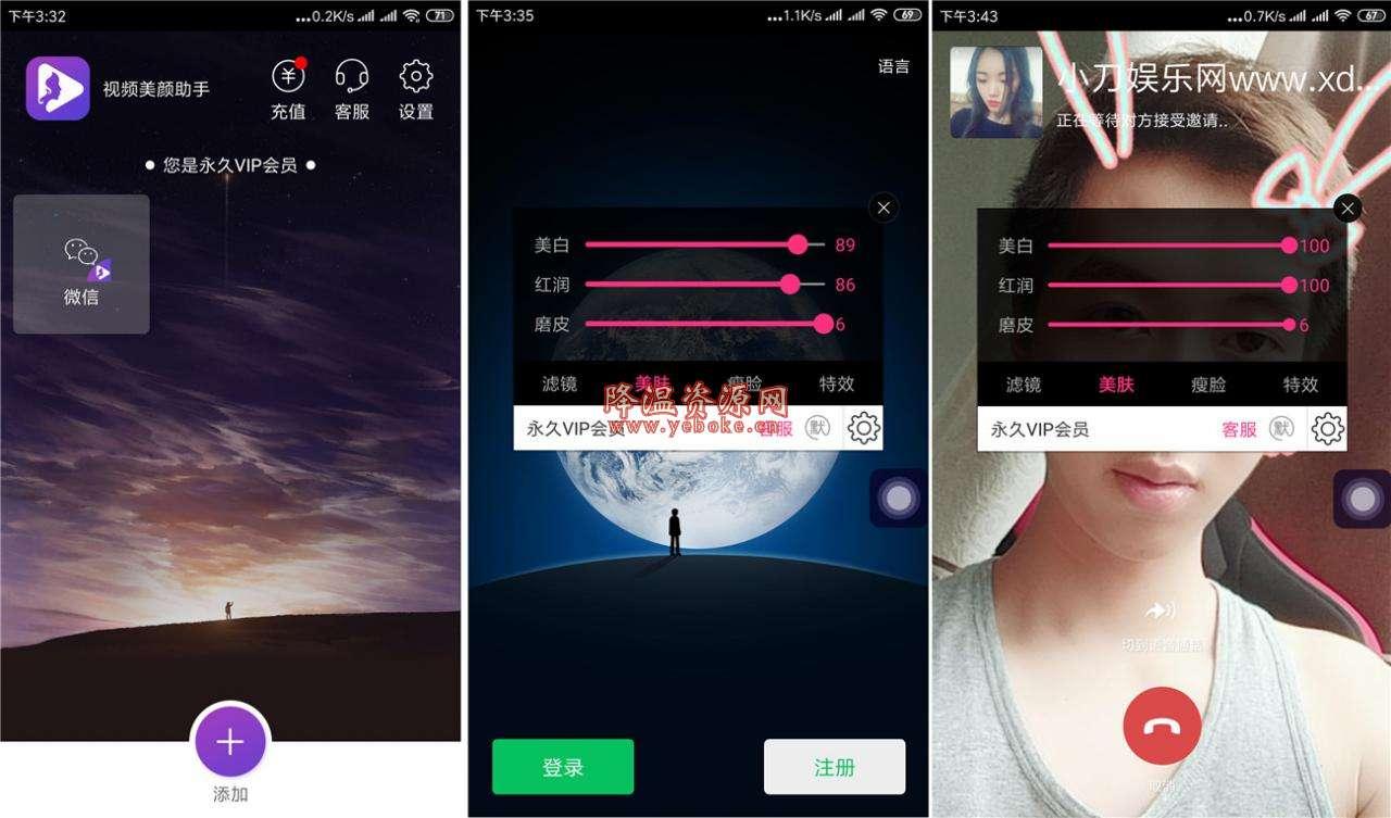 视频美颜助手 v2.3.4 VIP破解版 微信视频聊天实时美颜黑科技 Android 第1张