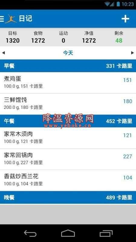 MyFitnessPal v19.9.5 安卓版 手机减肥记录工具 Android 第2张