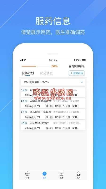 心之力 v3.5.0 手机版 提供药物提醒服务 Android 第2张