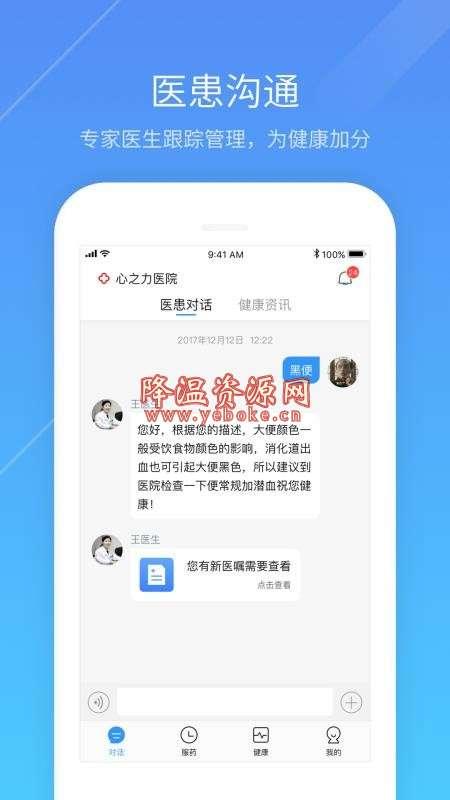 心之力 v3.5.0 手机版 提供药物提醒服务 Android 第3张