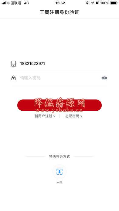 登记注册身份验证 v1.0.3 线上登记注册 商业注册应用程序 Android 第1张