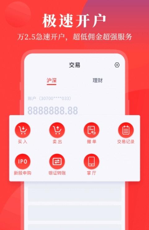 华创e灯 v1.1.2 安卓版 金融应用软件