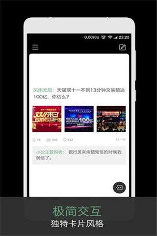 火爆社区 v4.02 免费版 影视视频下载软件 Android 第1张