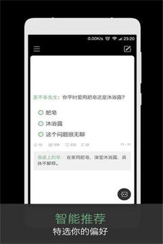 火爆社区 v4.02 免费版 影视视频下载软件 Android 第2张