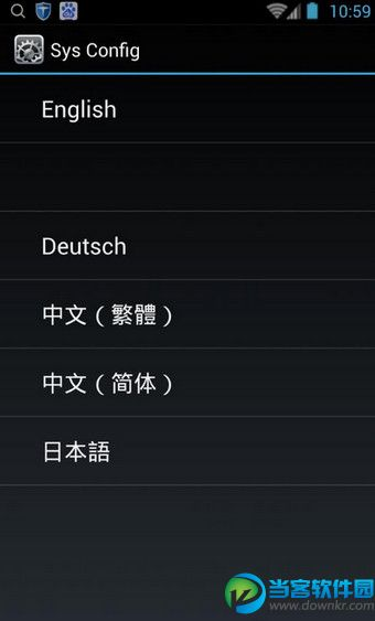 sys config官方版