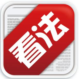 看法新闻 v2.6.2 手机版 非常好的新闻阅读软件
