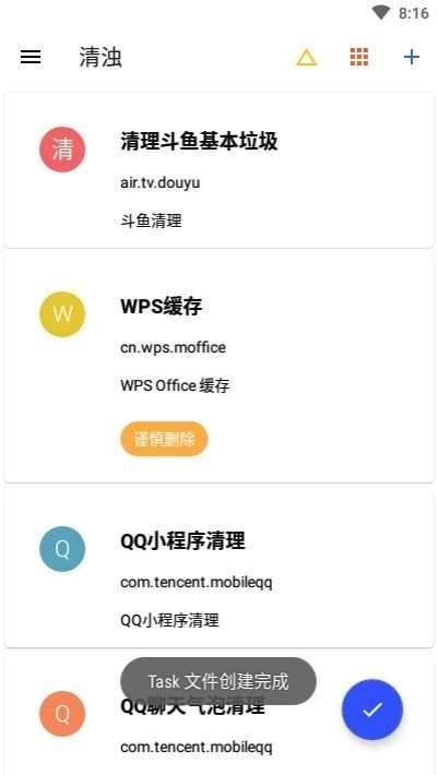 清浊app免费版下载 v1.5.8