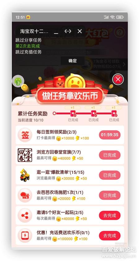 2020淘宝双十二欢乐币活动脚本(防检测、全额奖励)