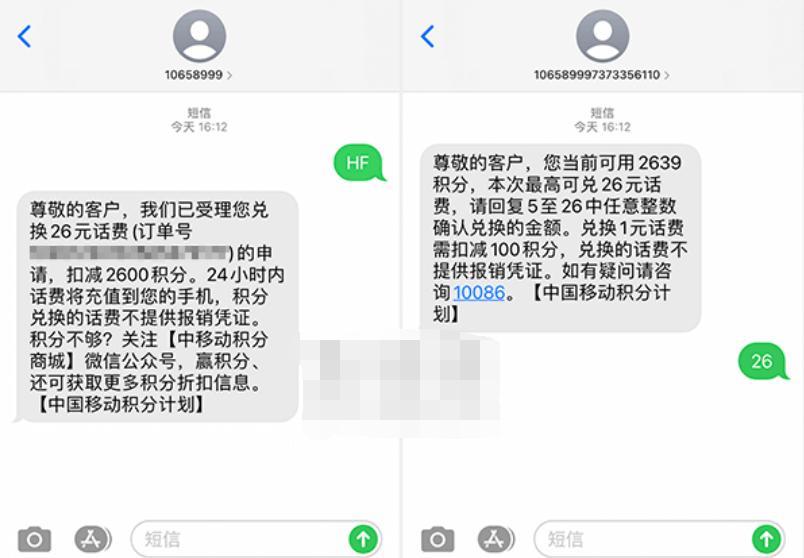 中国移动、联通、电信发短信积分兑换话费的方法