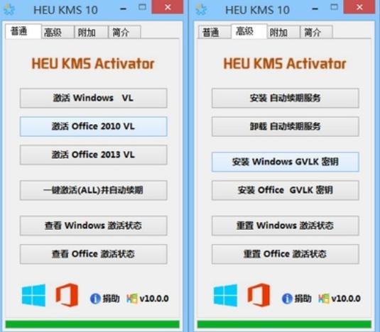 KMS激活工具HEU KMS Activator v19.6.4